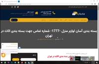بسته بندی اثاثیه منزل در تهران - باربری جابه جا بار - تماس 1777