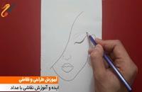آموزش نقاشی چهره دختر با مداد