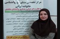 روانشناس زهرا وحیدی ( هوش اخلاقی قسمت اول )