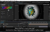 آموزش موشن گرافیک در RealFlow و Maya