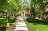 2300 متر باغ ویلای قدیمی در شهرک زیبادشت کرج دارای 180 متر بنای بازسازی شده