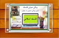 نعریف فلسفه اسلامی / صوتی / دکتر جلال خدایاری
