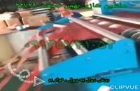 دستگاه برش رول به رول (نواربر) ۱