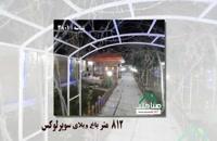 فروش باغ ویلای لوکس و لاکچری در لم آباد ملارد