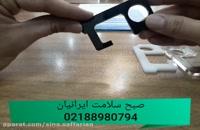 کلید بهداشتی دست بهداشتی 02188980794