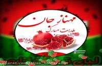 کلیپ تبریک شب یلدا / اسم مهناز