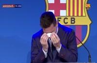 اشک های لیونل مسی در مراسم خداحافظی از بارسلونا