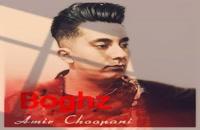 آهنگ Amir Choopani با نام Boghz   بغض امیر چوپانی