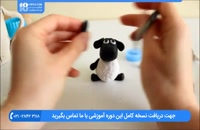 آموزش ساخت عروسک خمیری - آموزش ساخت گوسفند نشسته