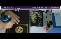 فروش دستگاه نگین زن دستی با سرعت بالا.mp4