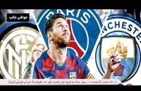 جدایی مسی از بارسلونا