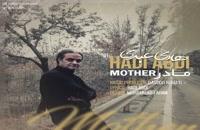 آهنگ مادر | دانلود آهنگ جدید هادی عبدی به نام مادر