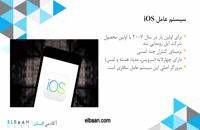 آموزش تعمیرات موبایل - تشریح کامل سیستم عامل IOS - نسخه رایگان