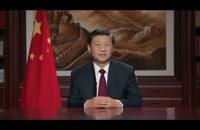 پیام سال نو شی جین پینگ رییس جمهور چین