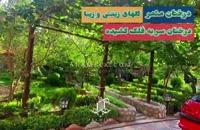 باغ ویلای لوکس و زیبای 1000 متری در شهرک ویلایی والفجر