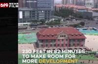 جابجایی یک ساختمان صد ساله در شهر «جینان» چین