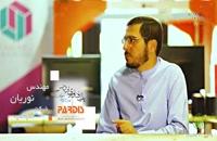 مصاحبه با شرکتهای شایسهی تقدیر در هفدهمین اجلاس سالیانه پارک فناوری پردیس