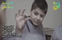 آهنگ انگیزشی یه بار دیگه از راتین رها / ۱۳۹۸۱۲
