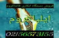 لیست قیمت فانتاکروم /فرمول ابکاری /اموزش کروم پاش /02156573155