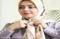 آموزش بستن روسری با دو گره شیک