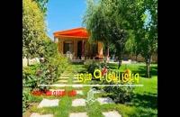 فروش 630 متر باغ ویلا سرسبز و لوکس در صفادشت ملارد