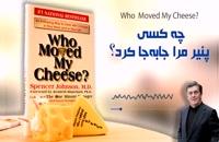 کتاب صوتی  چه کسی پنیر مرا جابجا کرد ؟