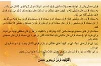 فرش مصلی برای مساجد