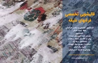 #قالیشویی فرش باغی تبریز متعلق به دوره پهلوی ( فرش موزه)