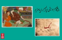 رنگ در موسیقی ایرانی