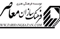 باشگاه صدا فرهنگ سازان معاصر نجف اباد