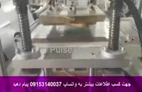 فروش دستگاه فول اتومات دستکش فریزری همراه با جداکننده .