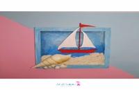 آموزش خلاقیت به کودکان - ساخت قاب دریایی