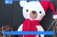 آموزش دوخت عروسک پولیشی - دوخت خرس با کلاه وشال گردن