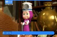 انیمیشن ماشا و میشا دوبله فارسی - بیماری میشا