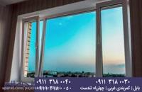 انواع پنجره دو جداره وین تک با شرکت پنجره شهر
