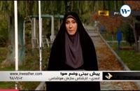۰۲ آذر ۹۸ خبر ۹:۰۰ گزارش کارشناس هواشناس خانم احمدی ( پیشبینی وضعیت آب و هوا )