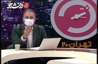 کنایه بورسی مجری تلویزیون به روحانی