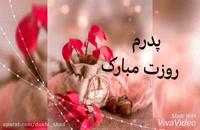 کلیپ عاشقانه تبریک روز پدر