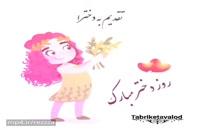 کلیپ روز دختر مبارک / فیلم روز دختر مبارک