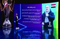 نگاهی به عراق و سوریه حریف های آینده تیم ملی