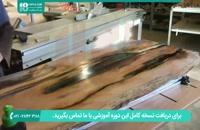 آموزش رزین کاری میز چوبی به صورت حرفه ای
