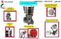 طرز کار دستگاه آسیاب | جنس دستگاه آسیاب عطاری