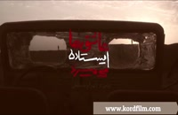 فیلم سینمایی کردی عاشق ها ایستاده می میرند