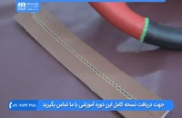 آموزش تودوزی خودرو - دوخت الماسی شش ضلعی