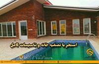 فروش باغ ویلا 600 متری در لم آباد ملارد