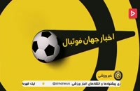 اخبار کوتاه فوتبال جهان 1400/1/25