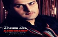 دانلود آهنگ افشین آوا با نام عاشقانه | پخش تهران سانگ