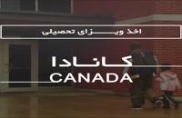 ویزای تحصیلی کانادا ویژه دانش آموزان