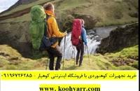 قیمت و خرید شلوار کوهنوردی ضد آب | کوهیار