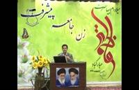 سخنرانی استاد رائفی پور - زن ، جامعه ، پیشرفت - مشهد مقدس - حسینیه زرگرها - 22 اردیبهشت 91